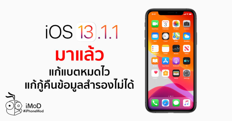 Cover Ios 13 1 1 Released