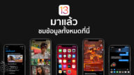 Cover Ios 13 Released