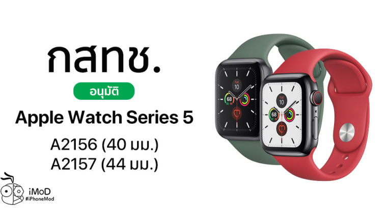 Cover Nbtc Approve Apple Watch Series 5 Th