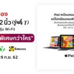 Cover Studio 7 Pre Order Ipad Gen 7 Promotion Cover