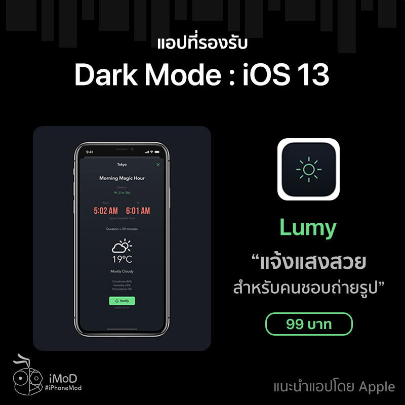 Dark Mode Support Application App Store Ios 13 1