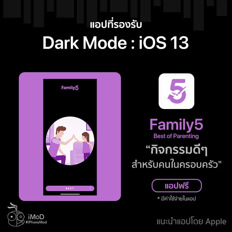 Dark Mode Support Application App Store Ios 13 3