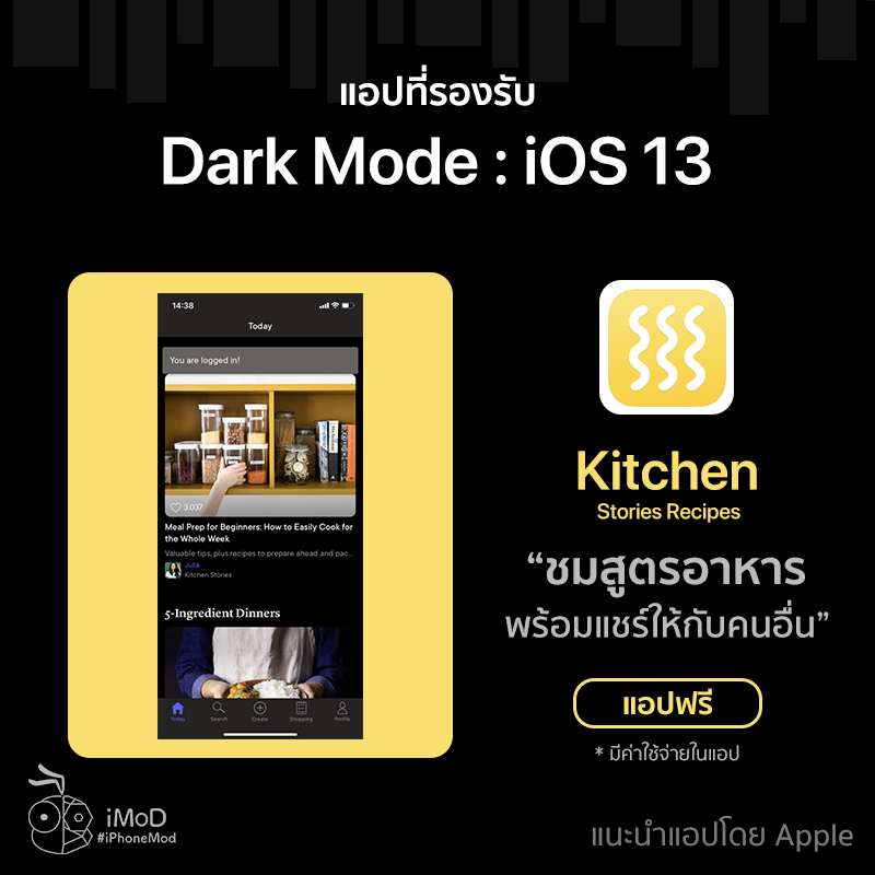 Dark Mode Support Application App Store Ios 13 4