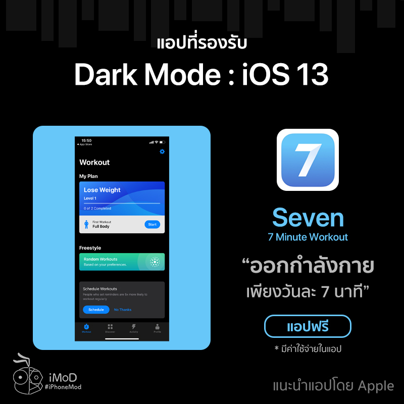 Dark Mode Support Application App Store Ios 13 5