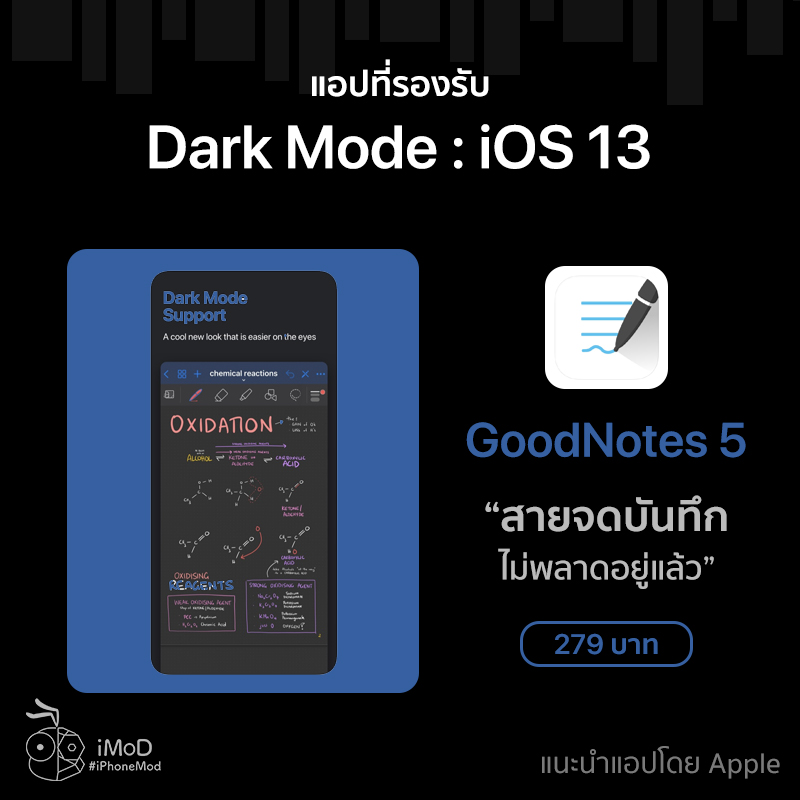 Dark Mode Support Application App Store Ios 13 6