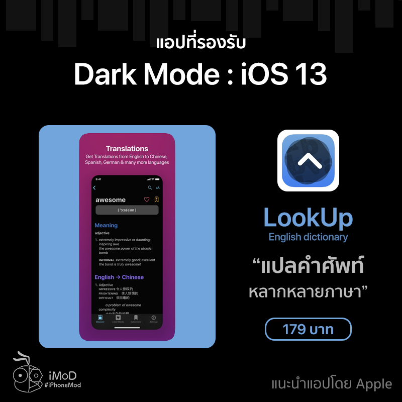 Dark Mode Support Application App Store Ios 13 7