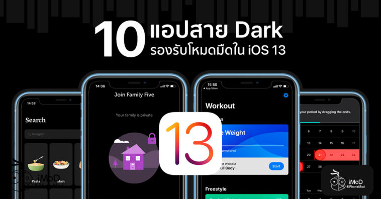 Dark Mode Support Application App Store Ios 13