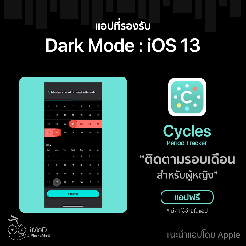Dark Mode Support Application App Store Ios 13 8