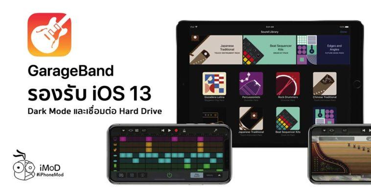 Garage Band Update Support Ios 13
