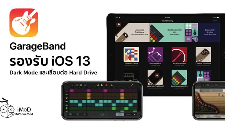 Garage Band Update Support Ios 13