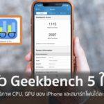 Geekbench 5 Ios Cover