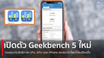 Geekbench 5 Ios Cover