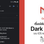 Gmail Rolling Out Dark Theme Ios Android