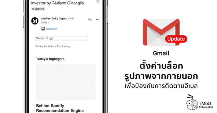 Gmail Update With Ask Before Displaying External Images Option
