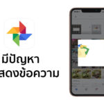 Google Photos Ios 13 Text In App Issue