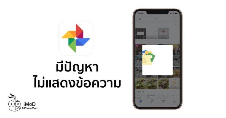Google Photos Ios 13 Text In App Issue