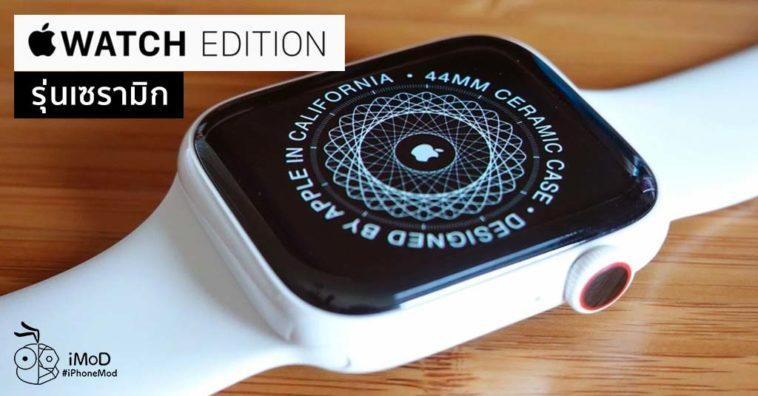 Hands On Apple Watch Series 5 Edition Ceramic