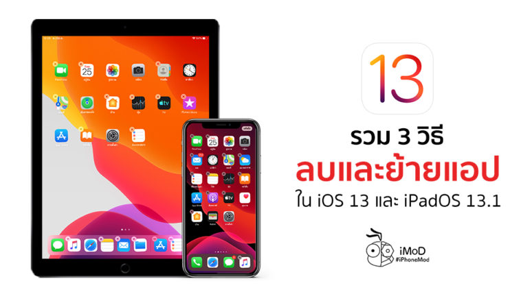 How To Delete And Move App Ios 13 Ipados 13 1 Iphone Ipad