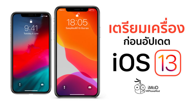 How To Prepare Iphone Ipod Touch Before Update Ios 13 Cover 1