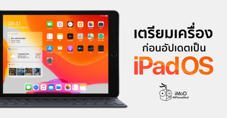 How To Prepare You Ipad For Update Ipados 25 09 2019 1