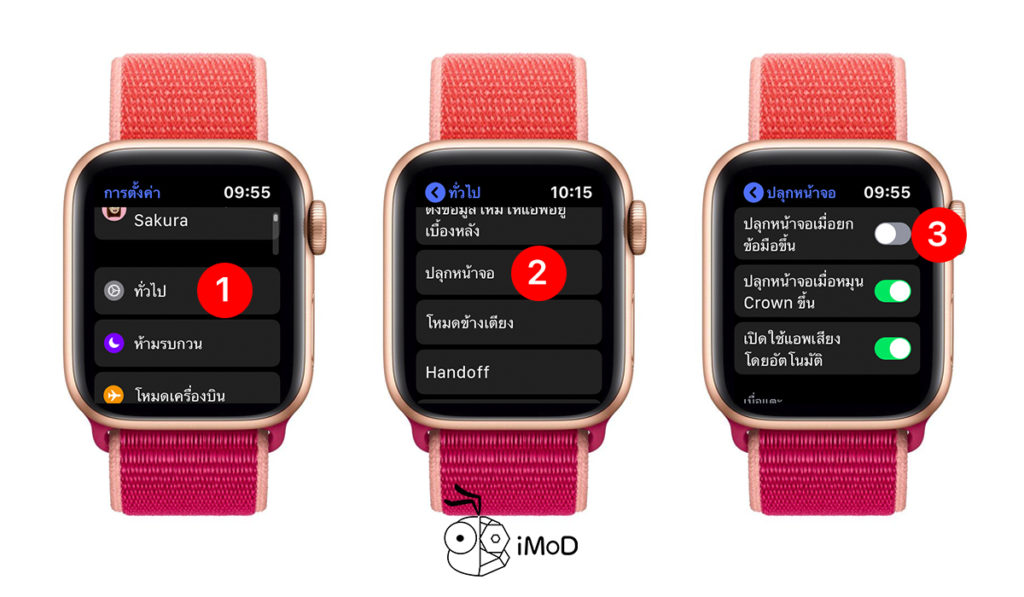 How To Setting Apple Watch In Watchos 6 Save Battery 1