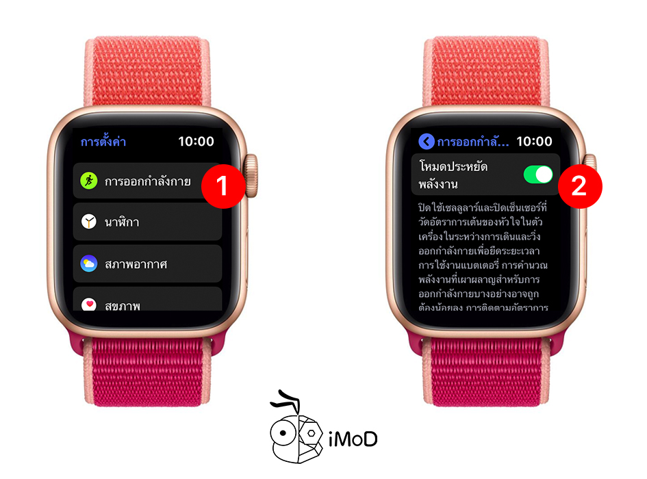 How To Setting Apple Watch In Watchos 6 Save Battery 10