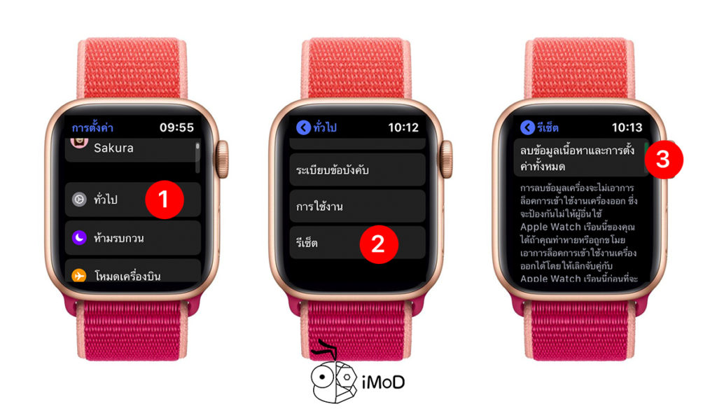 How To Setting Apple Watch In Watchos 6 Save Battery 14