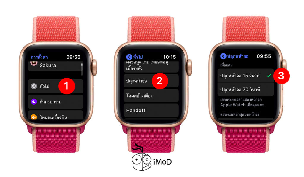 How To Setting Apple Watch In Watchos 6 Save Battery 2