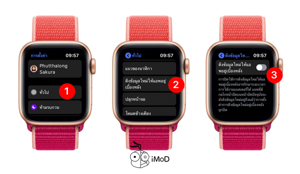 How To Setting Apple Watch In Watchos 6 Save Battery 5
