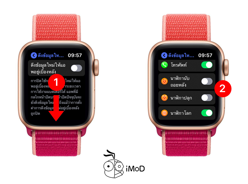 How To Setting Apple Watch In Watchos 6 Save Battery 6