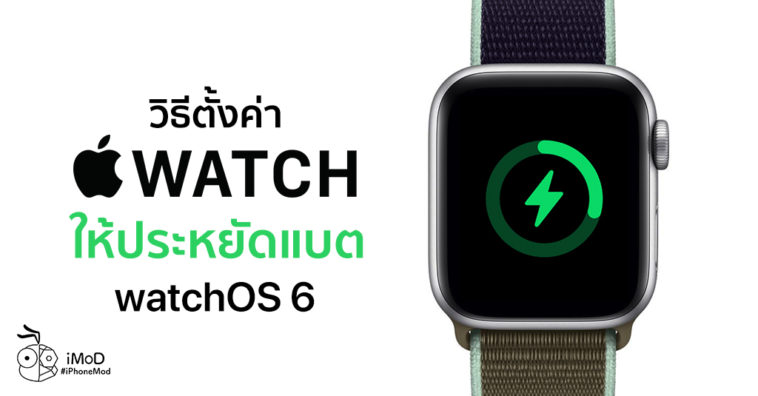How To Setting Apple Watch In Watchos 6 Save Battery