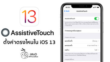 How To Setting Assistivetouch In Ios I3 On Iphone