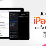 How To Setting Ipad After Update Ipados 25 09 2019
