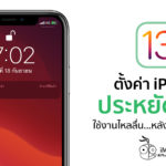 How To Setting Iphone Save Battery In Ios 13