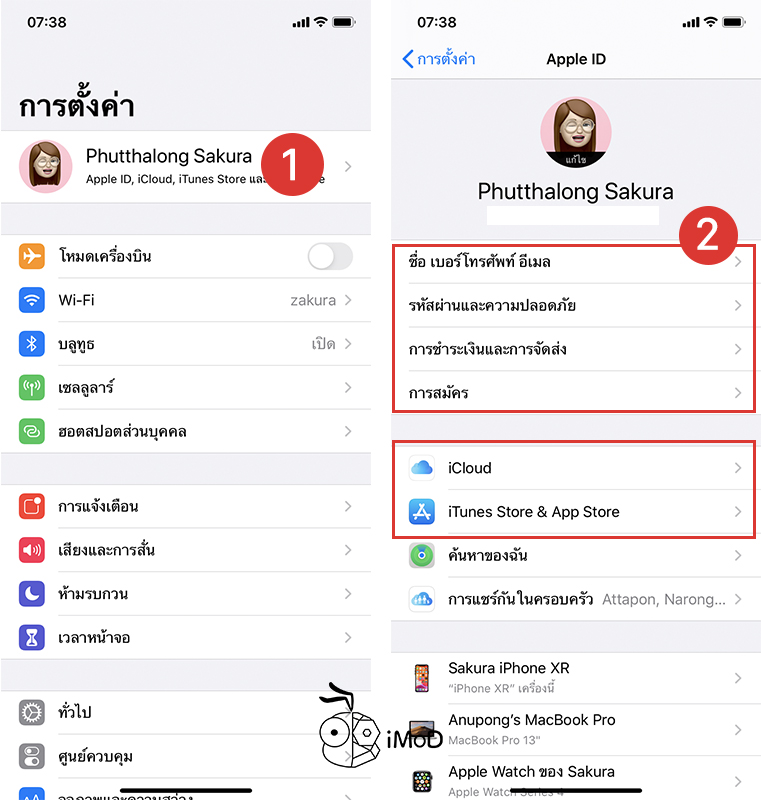 How To Settings Iphone Ipod Touch After Update Ios 13 1