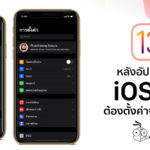 How To Settings Iphone Ipod Touch After Update Ios 13