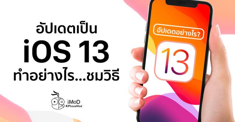 How To Update Ios 13 2 Method