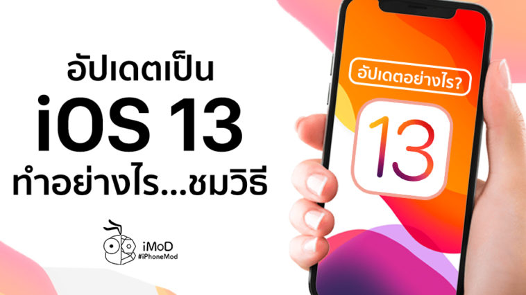 How To Update Ios 13 2 Method