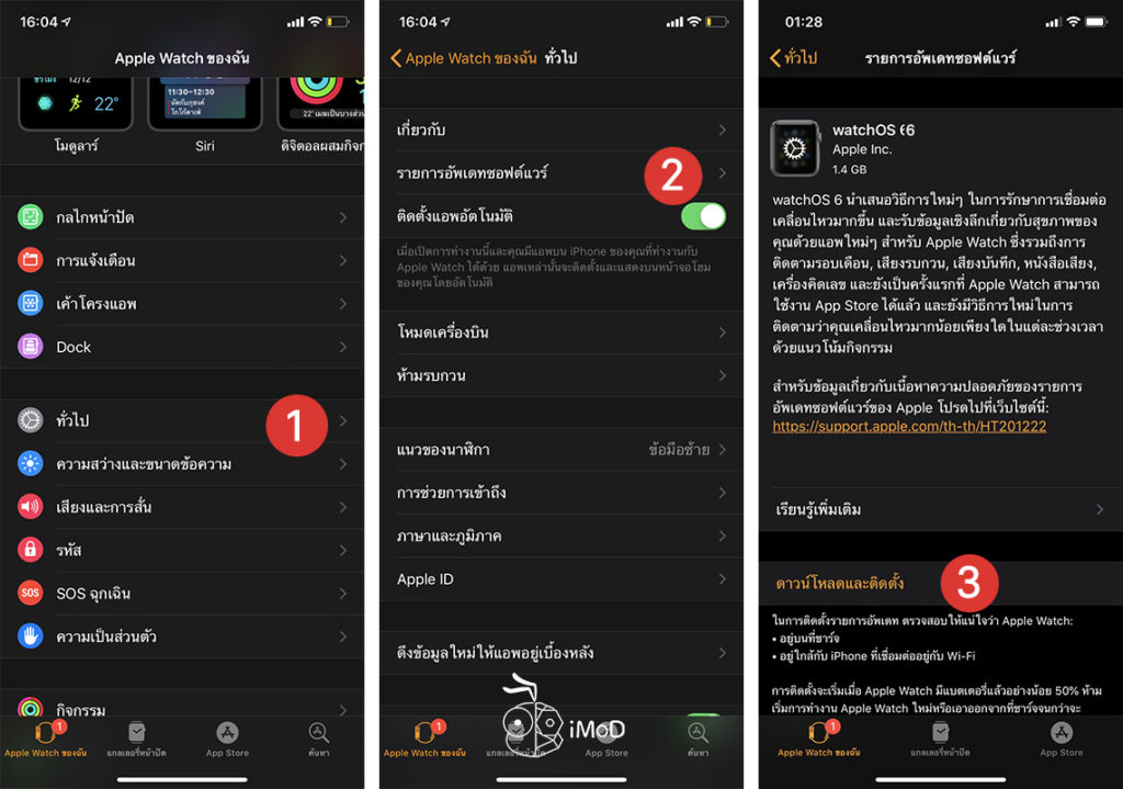 How To Update Watch Os 6 20 Sep 2019 11
