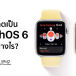 How To Update Watchos 6 20 09 62