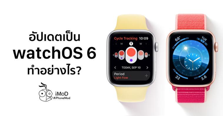 How To Update Watchos 6 20 09 62