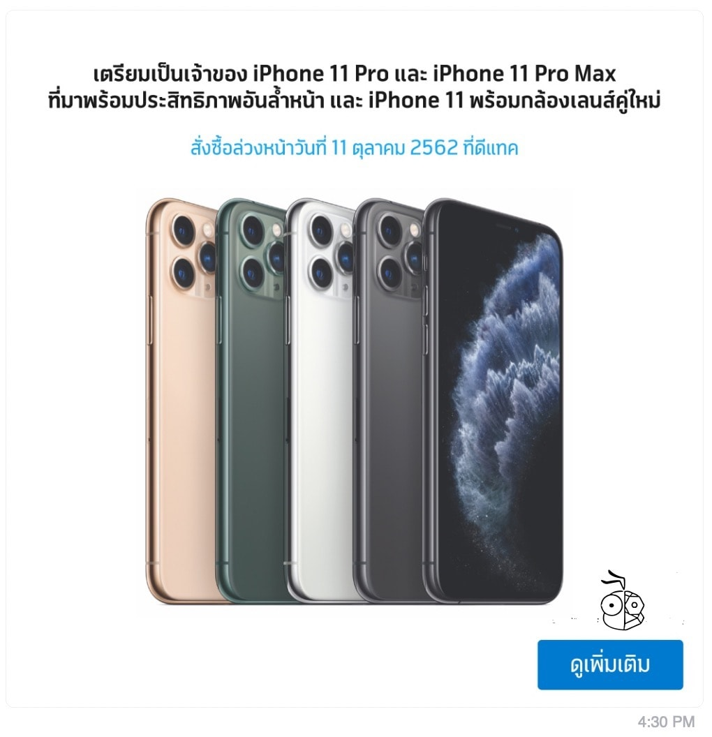 Imod Ss Dtac Iphone 11 Pre Order