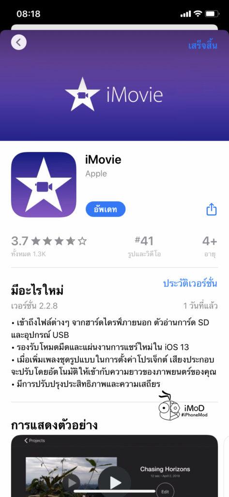 Imovie App 2 2 8 Update New Feature 1