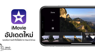 Imovie App 2 2 8 Update New Feature