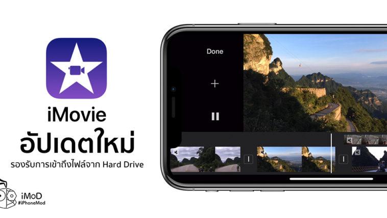 Imovie App 2 2 8 Update New Feature
