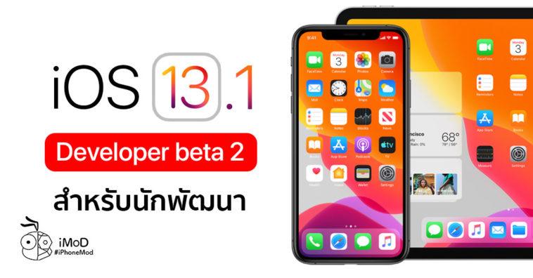 Ios 13 1 Ipados 13 1 Developer Beta 2 Seed