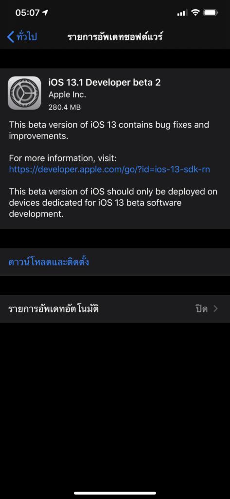 Ios 13 1 Ipados 13 1 Developer Beta 2 Seed Img 1