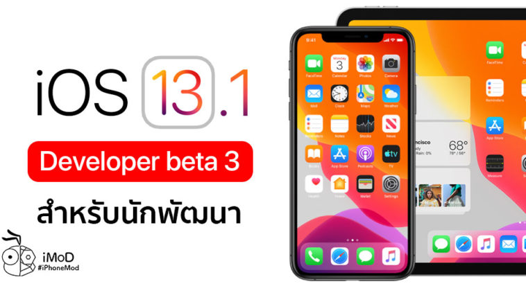 Ios 13 1 Ipados 13 1 Developer Beta 3 Seed