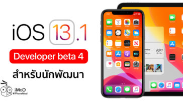 Ios 13 1 Ipados 13 1 Developer Beta 4 Seed