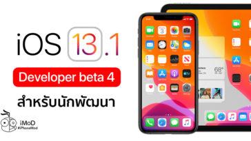 Ios 13 1 Ipados 13 1 Developer Beta 4 Seed